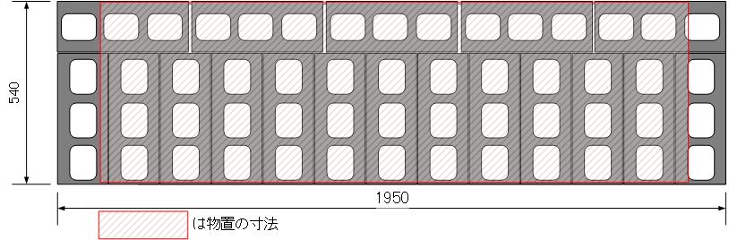 物置設置_ブロックの数.png