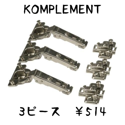 KOMPLEMENT ヒンジ.png
