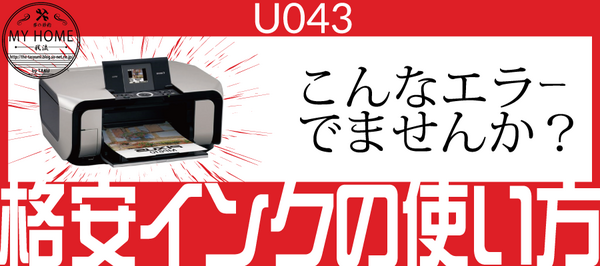 U043エラー_CANON_インク.png