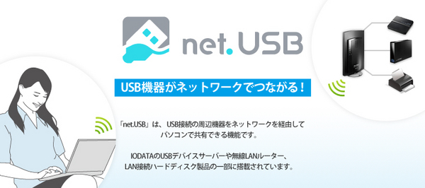 netusb_紹介.jpg
