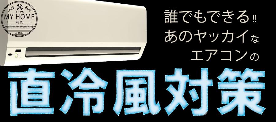 エアコン直風対策バナー.png