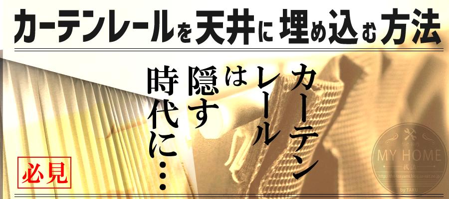カーテンレール天井埋込.png