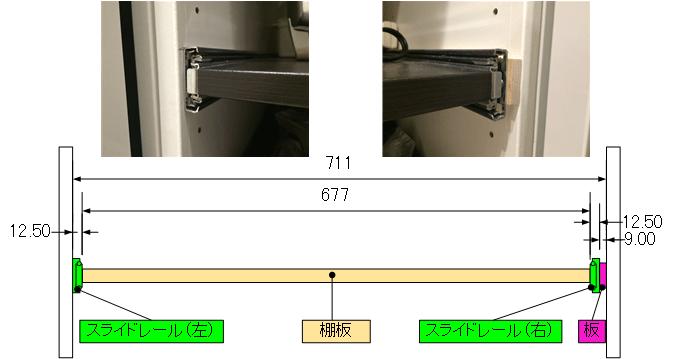 スライドレール取付詳細図.png