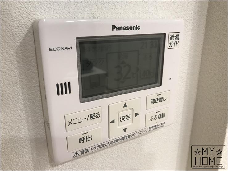 台所リモコン.png