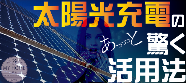 太陽光充電の裏ワザ.jpg