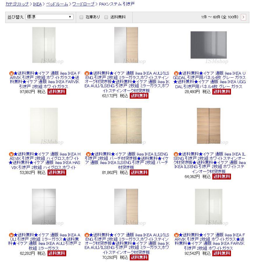 IKEA_引き戸.JPG