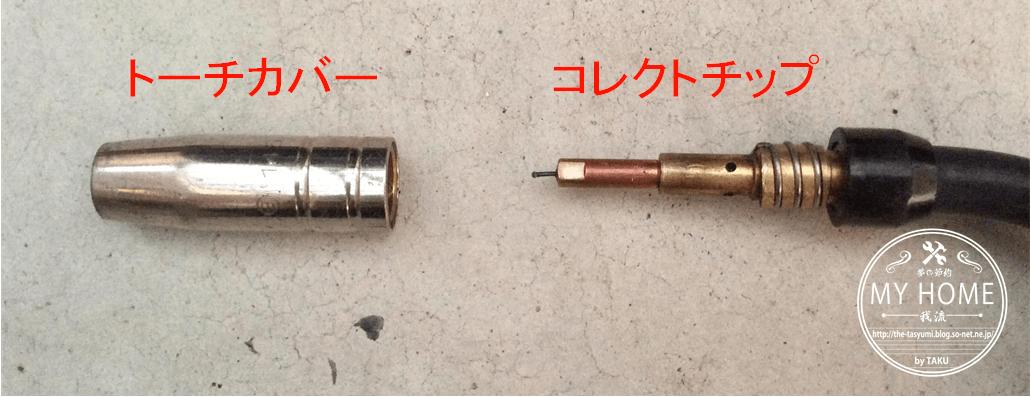 MIG-130_トーチ先端.png