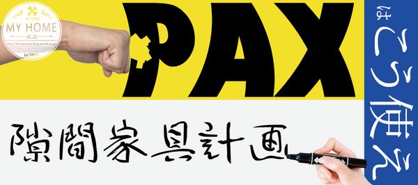 IKEA_PAX_隙間家具.png