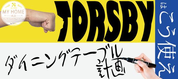 IKEA_TORSBY_ダイニングテーブル.png